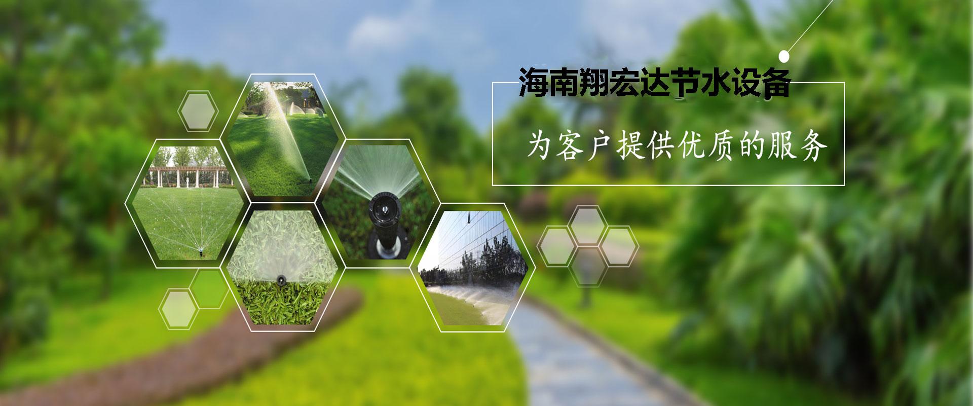海南农业灌溉