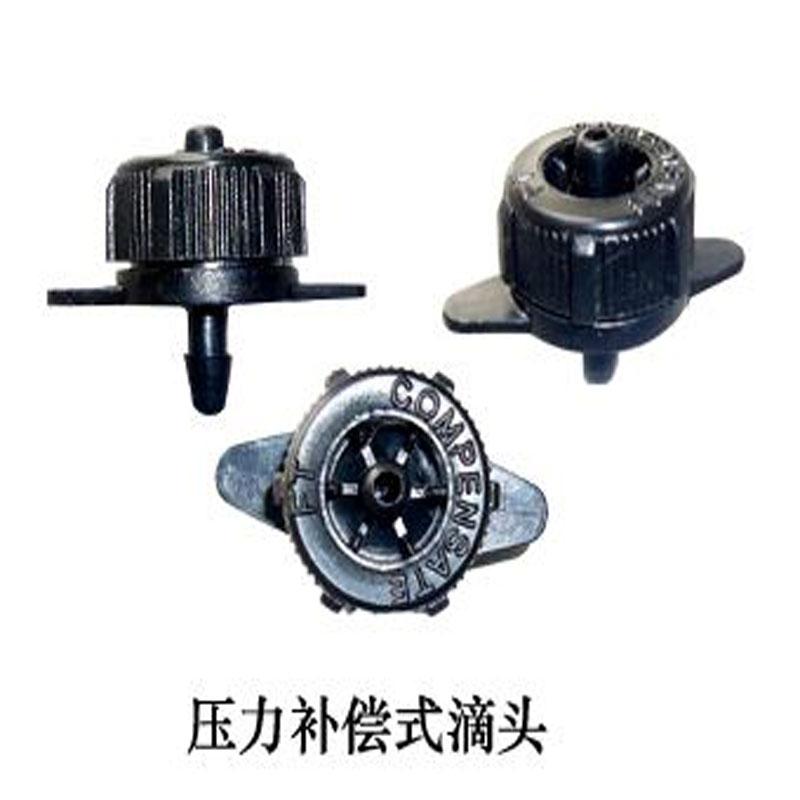 海南农业灌溉(滴头)